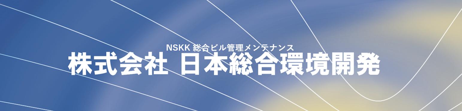 日本総合環境開発